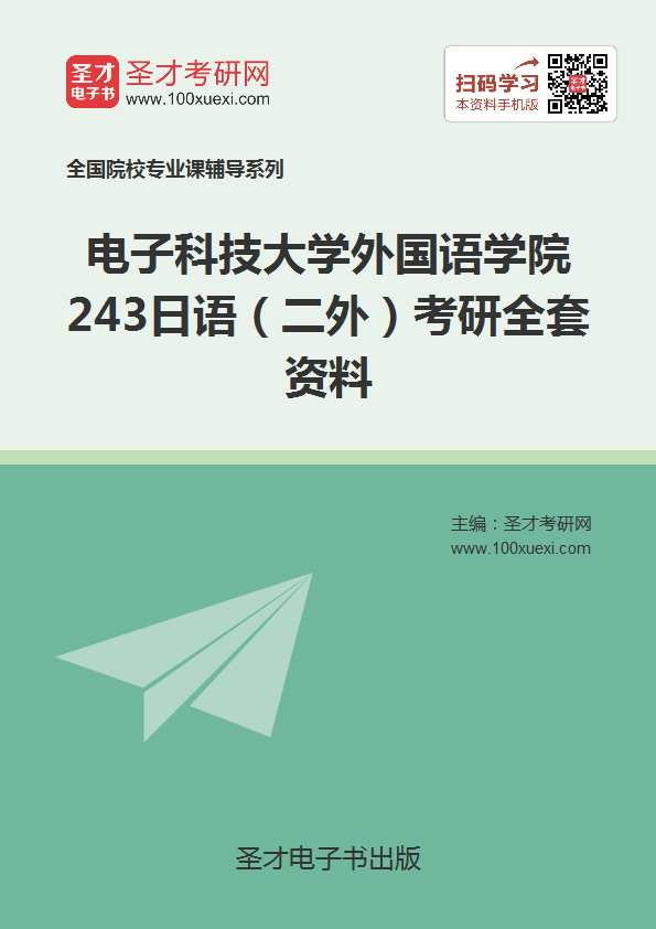 2017年电子科技大学外国语学院243日语(二外)考研全套资料