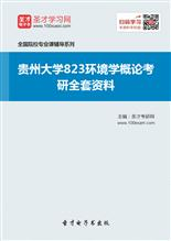2020年贵州大学823环境学概论考研全套资料