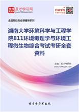 2018年湖南大学环境科学与工程学院811环境毒理学与环境工程微生物综合考试考研全套资料