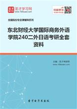 2017年东北财经大学国际商务外语学院240二外日语考研全套资料