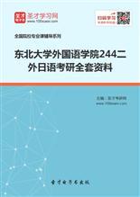 2019年东北大学外国语学院244二外日语考研全套资料