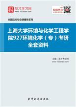 2019年上海大学环境与化学工程学院927环境化学(专)考研全套资料