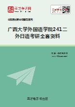 2018年广西大学外国语学院241二外日语考研全套资料