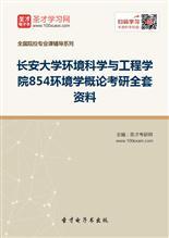2018年长安大学环境科学与工程学院854环境学概论考研全套资料