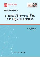 2020年广西师范学院外国语学院241日语考研全套资料