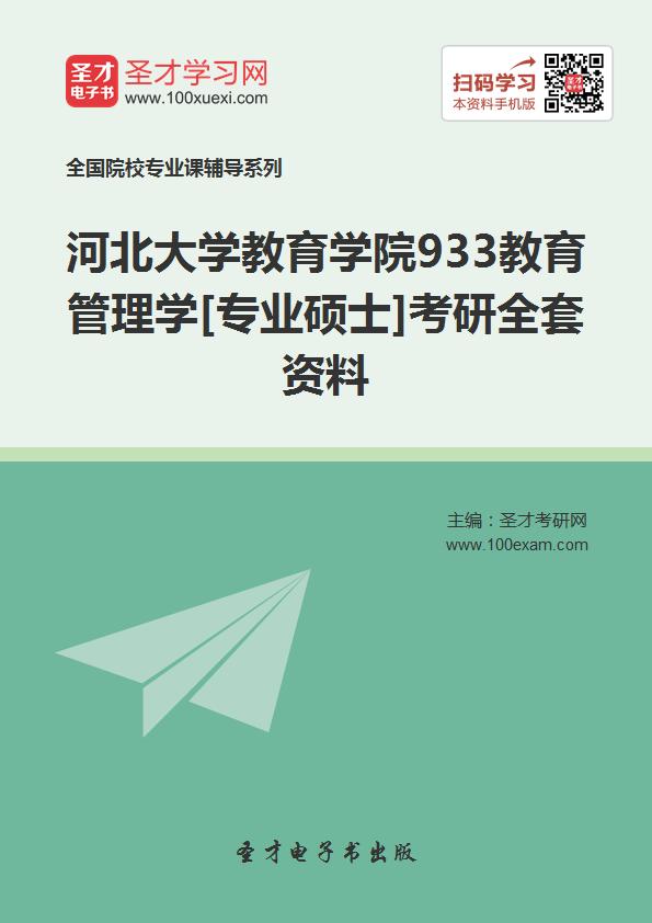 2017年河北大学教育学院933教育管理学[专业硕士]考研全套资料