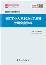 2019年浙江工业大学803化工原理考研全套资料