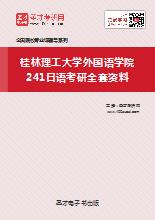 2021年桂林理工大学外国语学院241日语考研全套资料