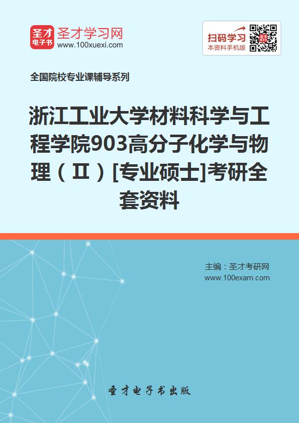 2017年浙江工业大学材料科学与工程学院903高分子化学与物理(Ⅱ)[专业硕士]考研全套资料