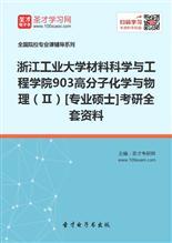 2019年浙江工业大学材料科学与工程学院903高分子化学与物理(Ⅱ)[专业硕士]考研全套资料