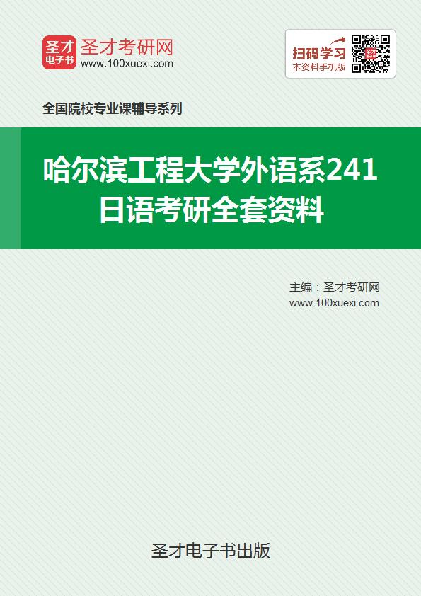 2017年哈尔滨工程大学外语系241日语考研全套资料