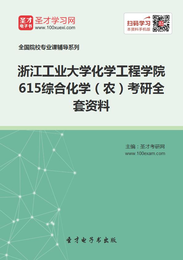 2017年浙江工业大学化学工程学院615综合化学(农)考研全套资料
