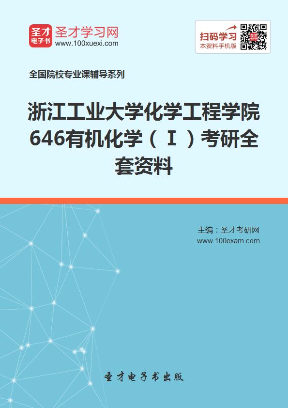2017年浙江工业大学化学工程学院646有机化学(Ⅰ)考研全套资料