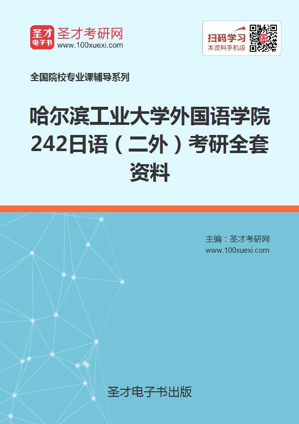 2017年哈尔滨工业大学外国语学院242日语(二外)考研全套资料