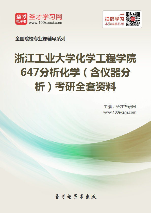 2017年浙江工业大学化学工程学院647分析化学(含仪器分析)考研全套资料
