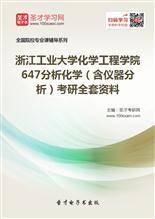 2019年浙江工业大学化学工程学院647分析化学(含仪器分析)考研全套资料