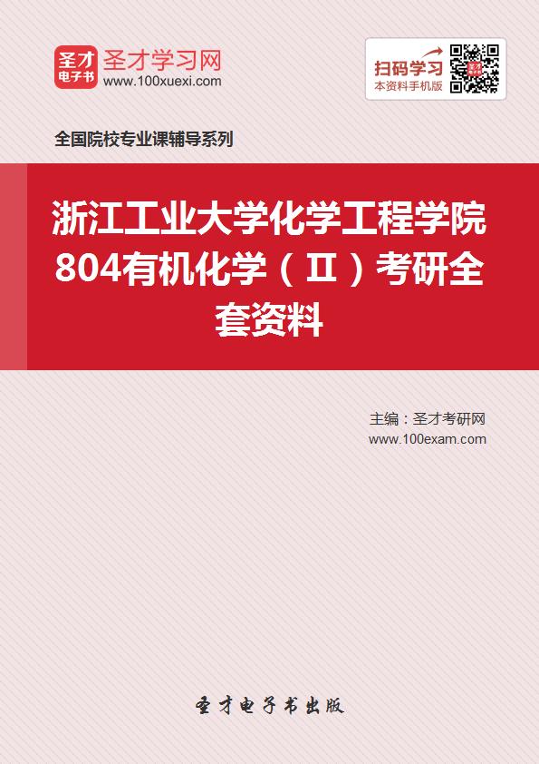2017年浙江工业大学化学工程学院804有机化学(Ⅱ)考研全套资料