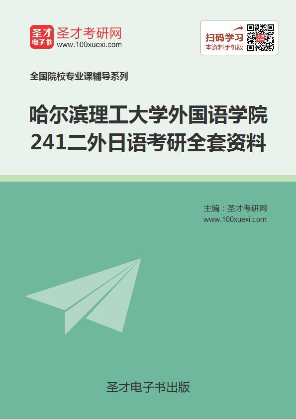 2017年哈尔滨理工大学外国语学院241二外日语考研全套资料