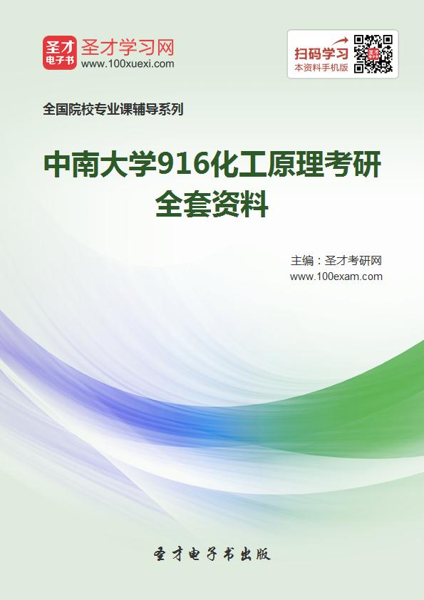 2017年中南大学916化工原理考研全套资料