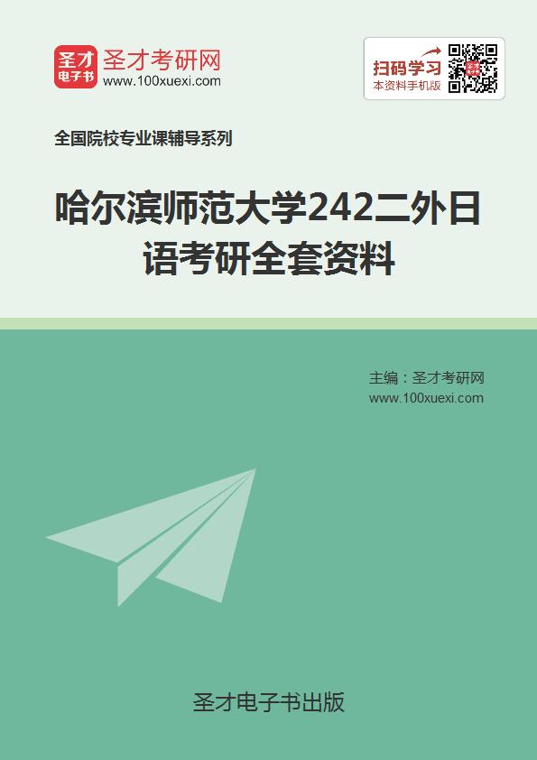 2017年哈尔滨师范大学242二外日语考研全套资料