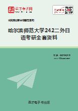 2021年哈尔滨师范大学242二外日语考研全套资料