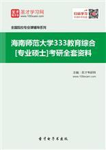 2019年海南师范大学333教育综合[专业硕士]考研全套资料