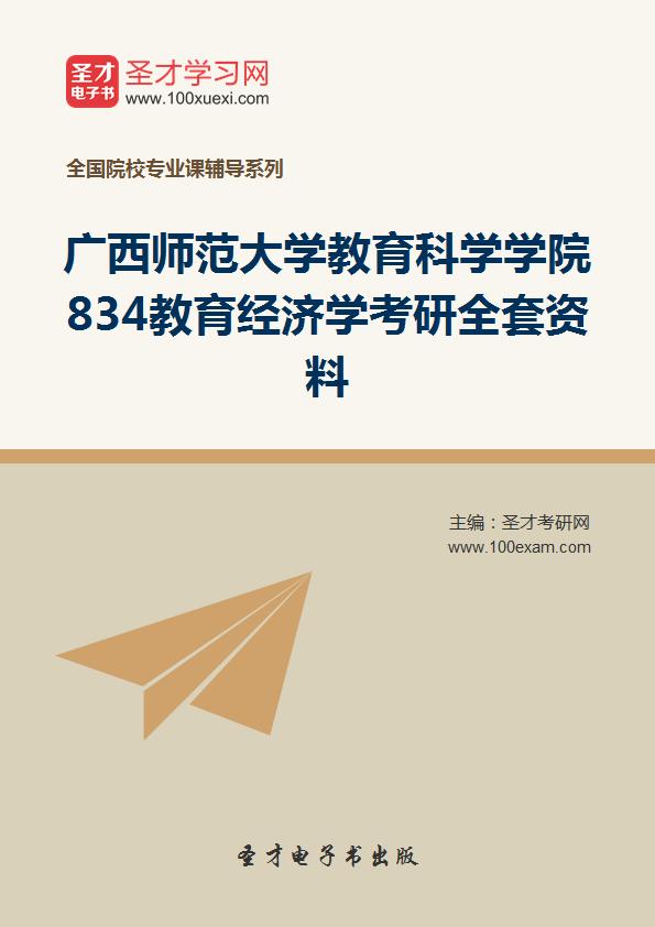 2017年广西师范大学教育科学学院834教育经济学考研全套资料