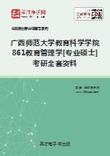 2019年广西师范大学教育科学学院861教育管理学[专业硕士]考研全套资料