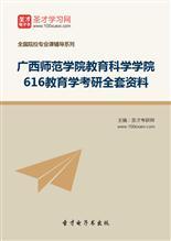 2017年广西师范学院教育科学学院616教育学考研全套资料