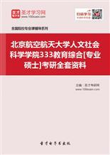 2019年北京航空航天大学人文社会科学学院333教育综合[专业硕士]考研全套资料