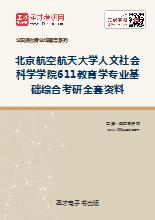 2019年北京航空航天大学人文社会科学学院611教育学专业基础综合考研全套资料
