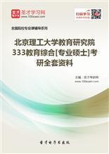 2018年北京理工大学教育研究院333教育综合[专业硕士]考研全套资料