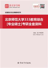 2020年北京师范大学333教育综合[专业硕士]考研全套资料