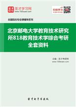 2017年北京邮电大学教育技术研究所818教育技术学综合考研全套资料