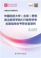 2019年中国地质大学(北京)思想政治教育学院625教育学专业基础综合考研全套资料