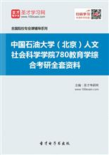2020年中国石油大学(北京)人文社会科学学院780教育学综合考研全套资料