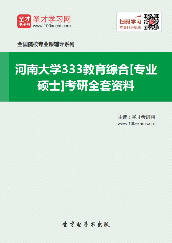 2017年河南大学333教育综合[专业硕士]考研全套资料