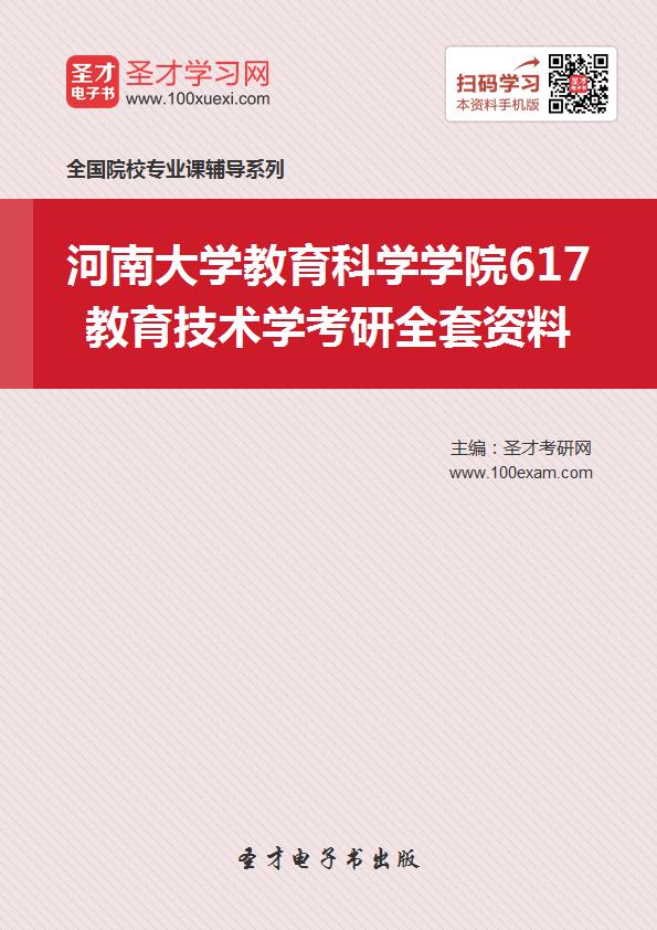 2017年河南大学教育科学学院617教育技术学考研全套资料