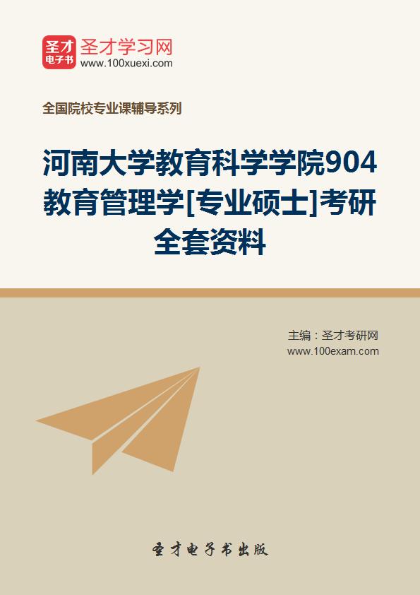 2017年河南大学教育科学学院904教育管理学[专业硕士]考研全套资料