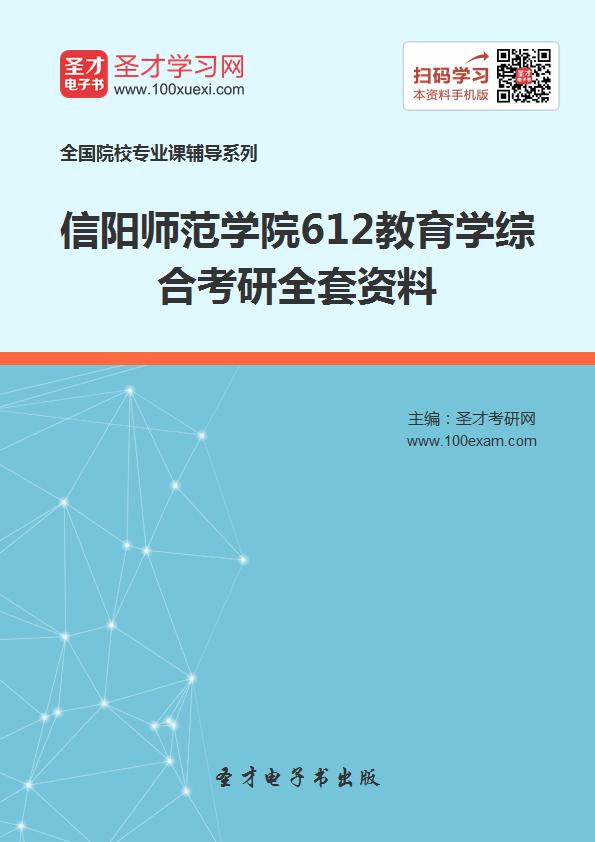 2017年信阳师范学院612教育学综合考研全套资料