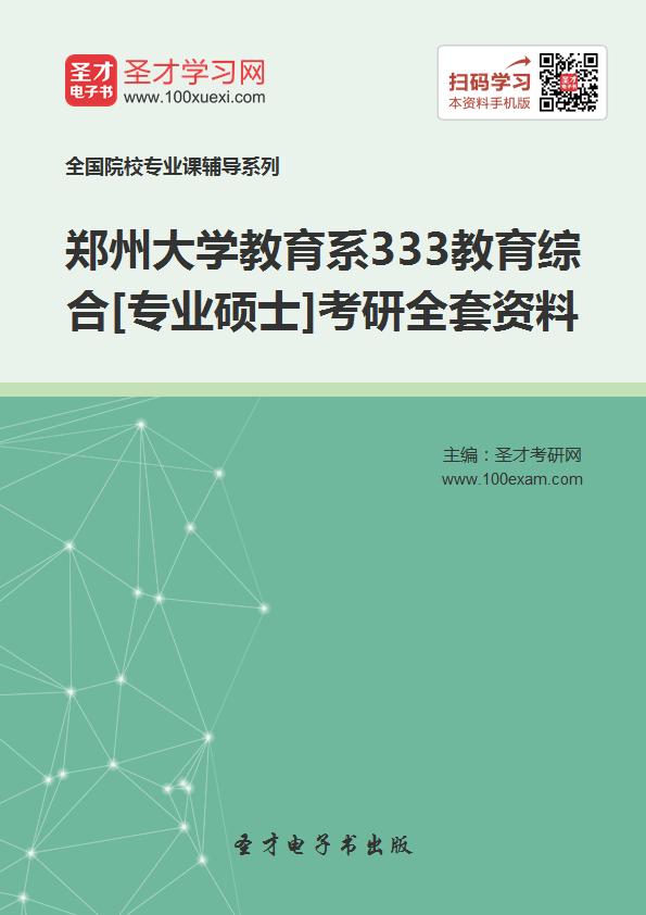2017年郑州大学教育系333教育综合[专业硕士]考研全套资料