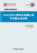 2019年中山大学心理学系851普通心理学考研全套资料