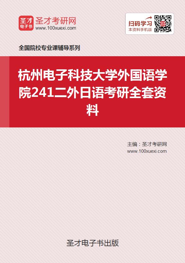 2018年杭州电子科技大学外国语学院241二外日语考研全套资料