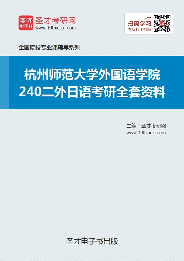 2018年杭州师范大学外国语学院240二外日语考研全套资料