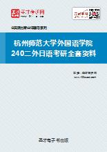 2019年杭州师范大学外国语学院240二外日语考研全套资料
