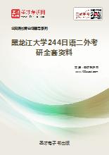 2018年黑龙江大学244日语二外考研全套资料