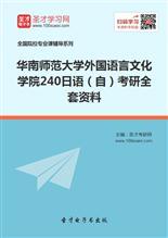 2017年华南师范大学外国语言文化学院240日语(自)考研全套资料