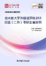 2017年佳木斯大学外国语学院288日语(二外)考研全套资料