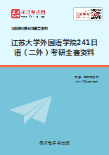 2018年江苏大学外国语学院241日语(二外)考研全套资料