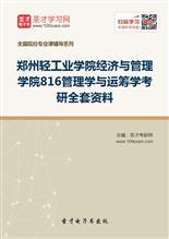 2017年郑州轻工业学院经济与管理学院816管理学与运筹学考研全套资料